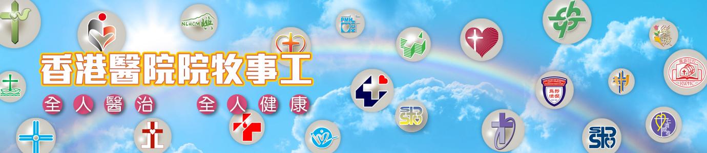 香港醫院院牧事工